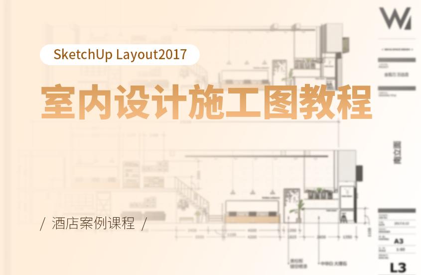 SketchUp Layout2017室内设计施工图酒店案例课程
