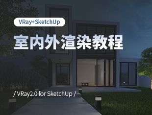 VRay2.0 for SketchUp室内外渲染教程