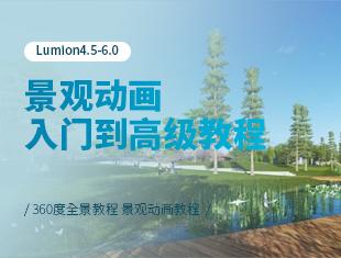Lumion4.5-6.0入门到高级教程 360度全景教程 景观动画教程