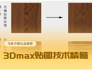 3DMax贴图拼接教程视频教程
