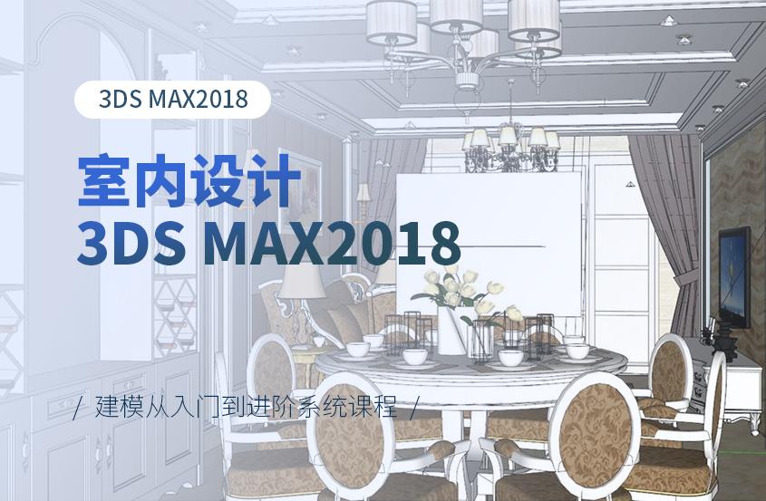 室内设计3DMAX2018建模从入门到进阶系统课程