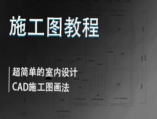 超简单的室内设计CAD施工图画法