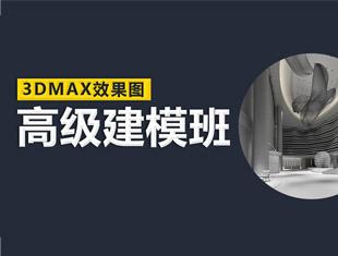 3DMAX效果图高级建模课程