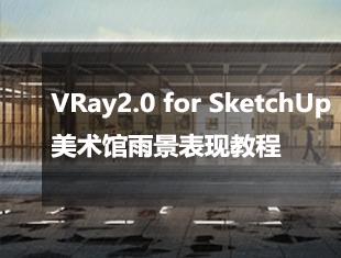 VRay2.0 for SketchUp美术馆雨景表现教程