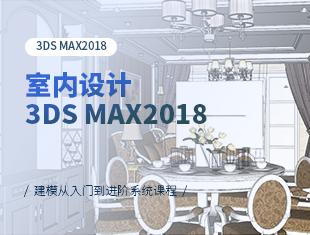 室内设计3DMAX<esred>2018</esred>建模从入门到进阶系统课程