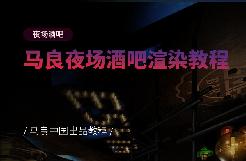 【VR渲染教程】夜场酒吧渲染案例详解