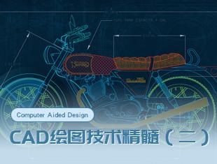 <esred>CAD</esred>绘图技术精髓二【马良中国】