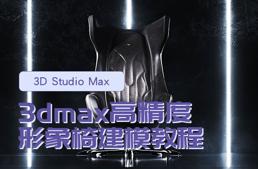3DMax高精度形象椅建模教程【李澍】