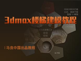 3DMax欧式旋转楼梯建模教程视频教程