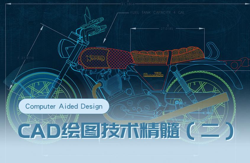 CAD绘图技术精髓二【马良中国】