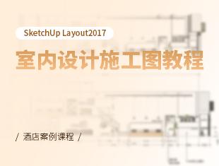 SketchUp Layout2017丝袜美腿亚洲一区二区施工图酒店案例课程