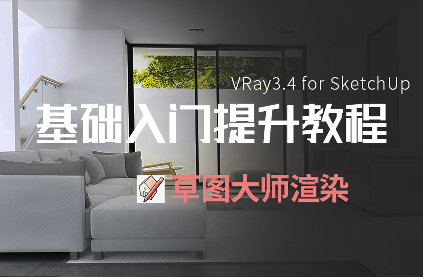 VRay3.4 for SketchUp基础入门到提升教程