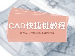 CAD<esred>快捷</esred><esred>键</esred>使用教程
