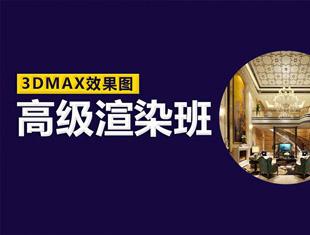 3DMAX效果图高级渲染课程