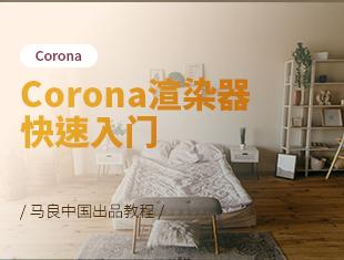 Corona渲染器视口渲染教程视频教程