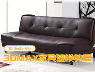 3DMax家具建模视频教程【马良出品】