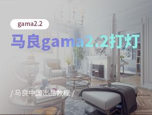 马良Gama2.2打灯教程