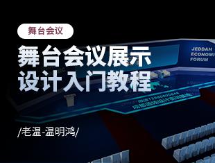 3DMAX舞台会议展示设计<esred>入门</esred><esred>教程</esred>