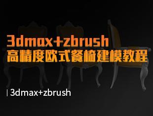 3DMax+ZBrush高精度欧式餐椅建模-初始轮廓搭建教程视频教程