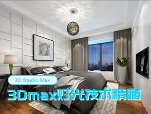 3DMax灯光技术精髓【马良】