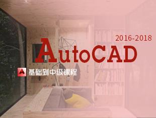 AutoCAD2016-2018零基础入门教程