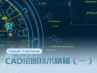 <esred>CAD</esred>绘图技术精髓一【马良中国】