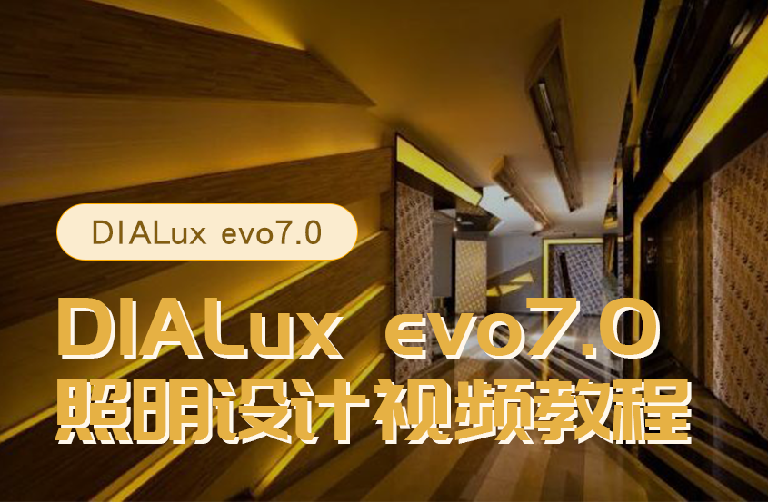DIALux/DIALux evo道路模拟教程(照明灯光设计)