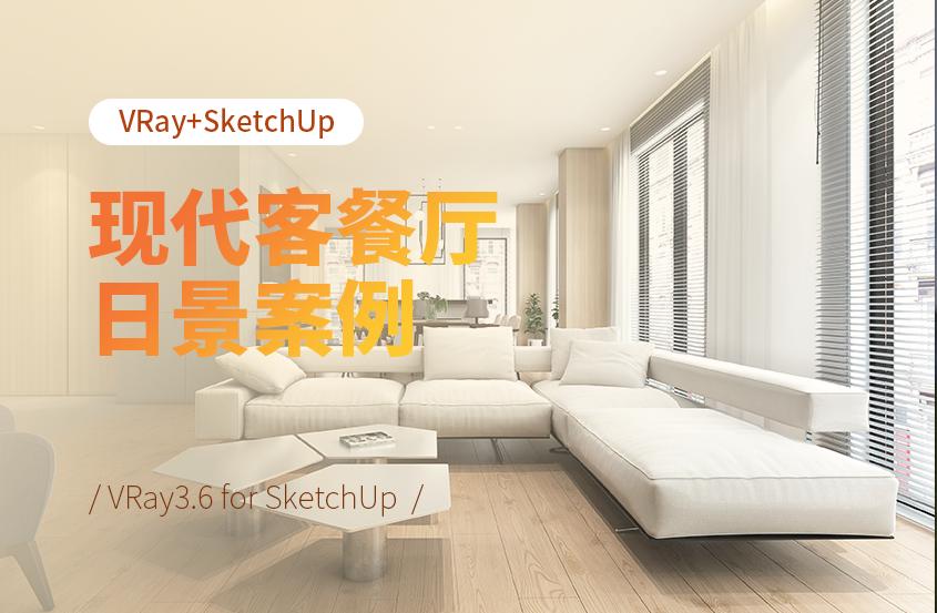 VRay3.6 for SketchUp现代客餐厅日景案例教程