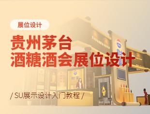 3DMax贵州茅台酒糖酒会展位设计教程