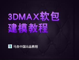 3DMax软包建模教程3视频教程
