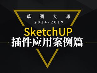 SketchUp草图大师插件使用方法和教程