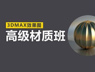 3DMax高级材质教程