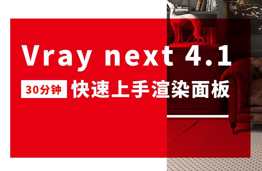 Vray4.1 1小时快速入门教程