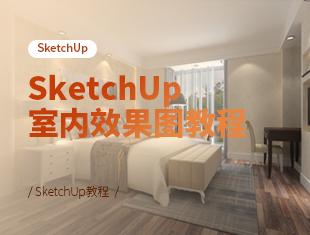 SketchUp草图大师室内效果图教程