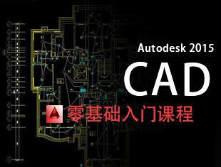<esred>CAD</esred>2015零基础入门到精通教程