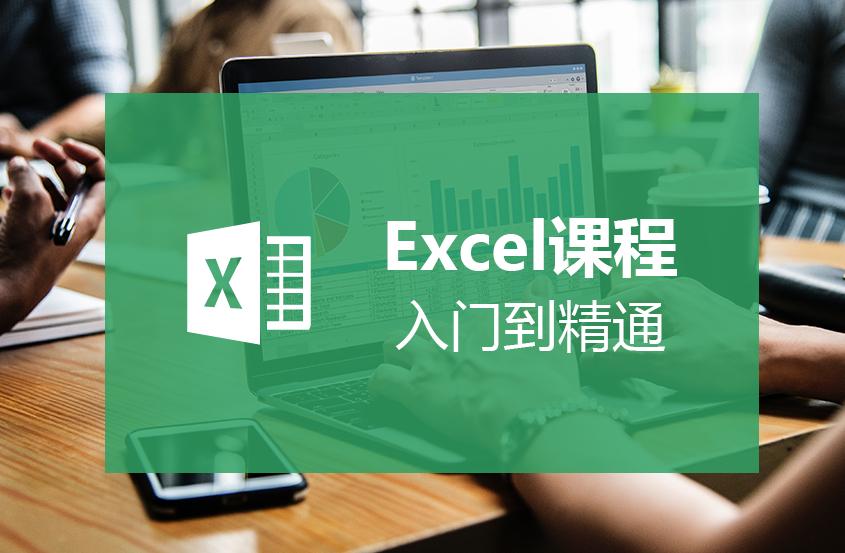 Office Excel零基础入门教程
