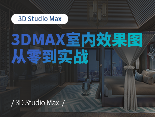 3DMax镜子及装饰画制作教程视频教程