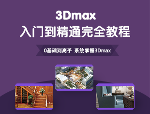 3DMAX2018快速精通基础课程