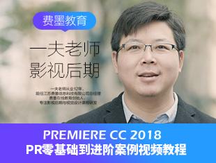 pr教程premiere cc2018影视后期视频剪辑制作抖音快手特效教学