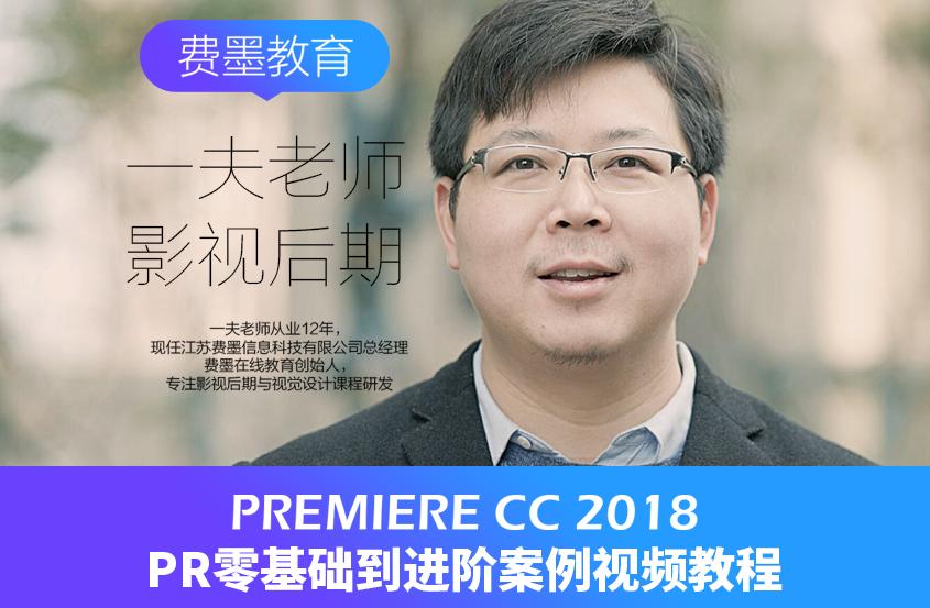 Premiere CC2018影视后期视频剪辑制作制作抖音快手特效教程