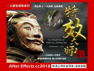 AE CC<esred>2018</esred>零基础入门影视后期制作教程