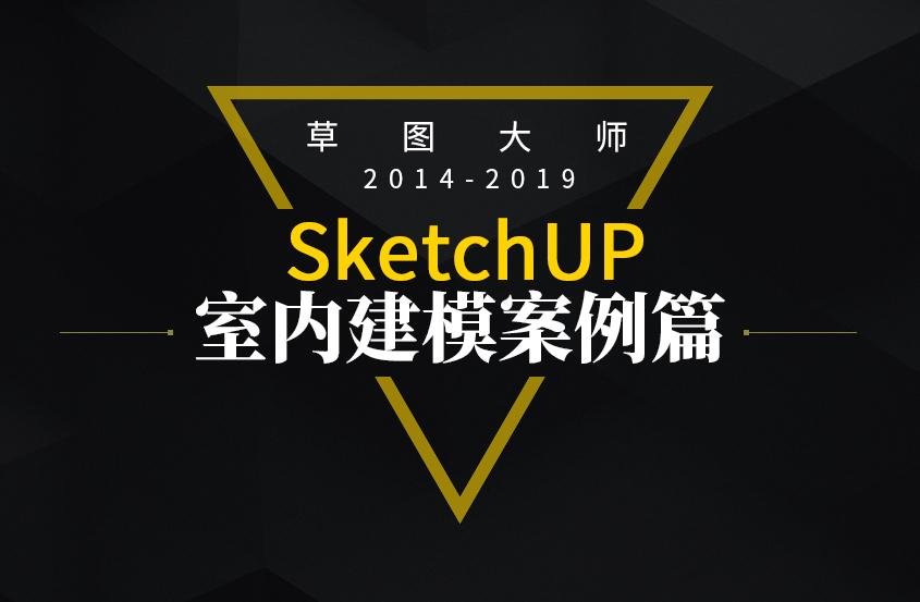 SketchUp<esred>草图</esred><esred>大师</esred>室内建模基础教程