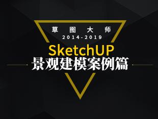 sketchup水池建模教程视频教程