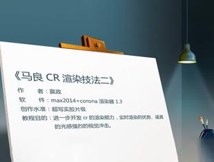 CR渲染室外光推光布置技巧视频教程