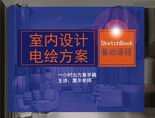 室内设计电脑手绘方案SketchBook基础教程