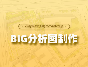 VRay Next(4.0) for SketchUp BIG分析图制作教程