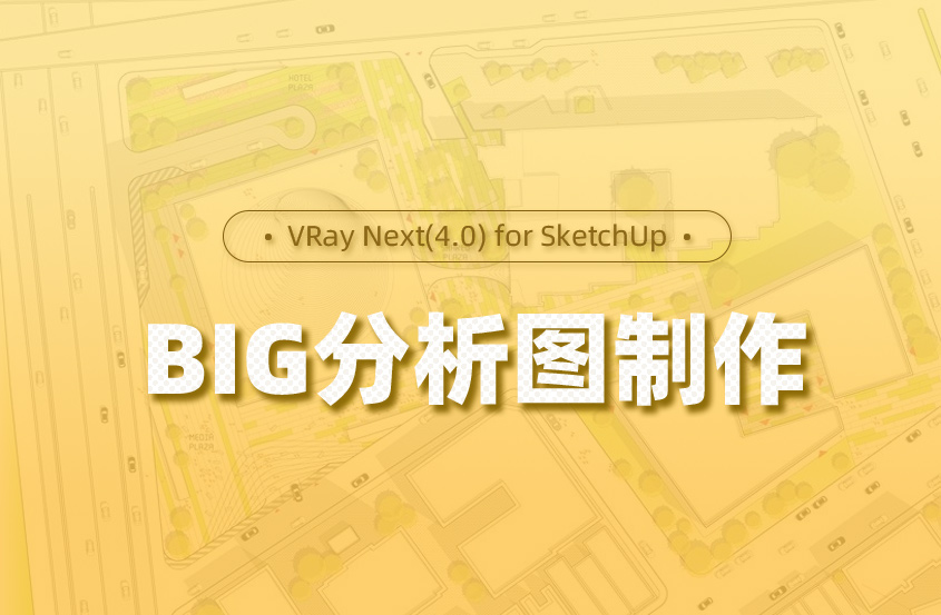 VRay Next(4.0) for SketchUp BIG分析图制作教程