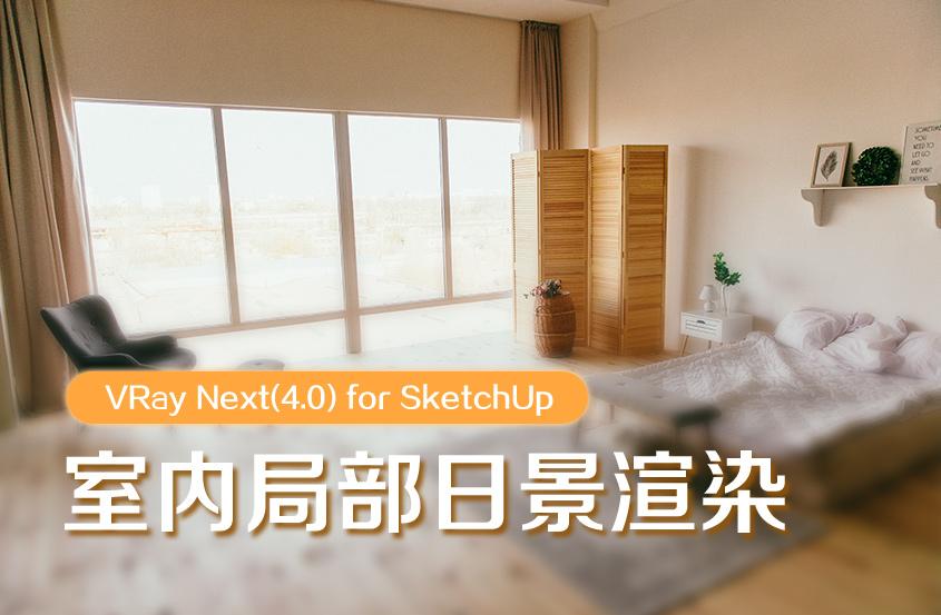VRay Next(4.0) for SketchUp室内局部日景渲染教程