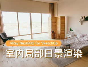 VRay Next(<esred>4.0</esred>) for SketchUp室内局部日景渲染教程