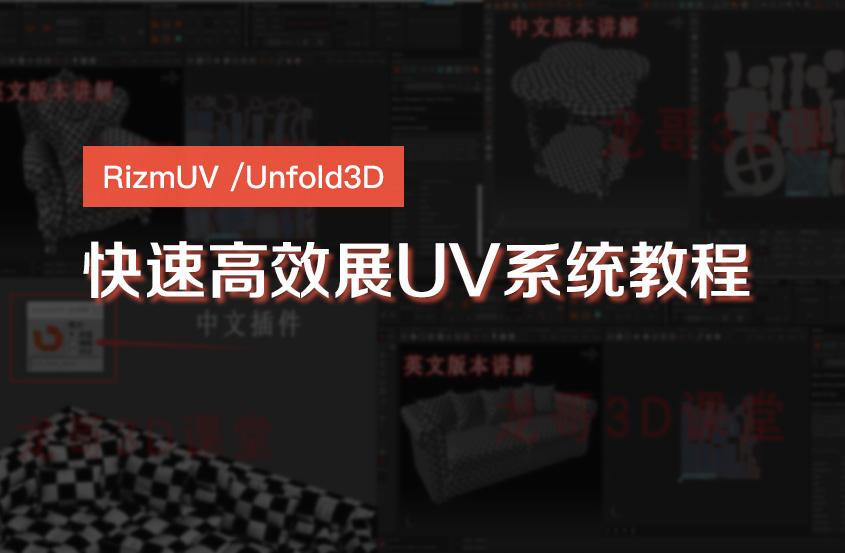 RizmUV /Unfold3D快速高效展UV系统教程